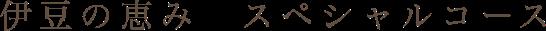 伊豆の恵み スペシャルコース